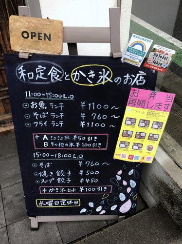 かんな@三軒茶屋 (3)手打ち二八蕎麦ランチ800じゃぽマロン1400Rosa1500.jpg