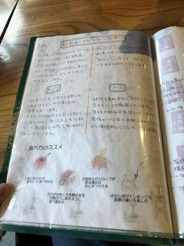 かんな@三軒茶屋 (7)手打ち二八蕎麦ランチ800じゃぽマロン1400Rosa1500.jpg