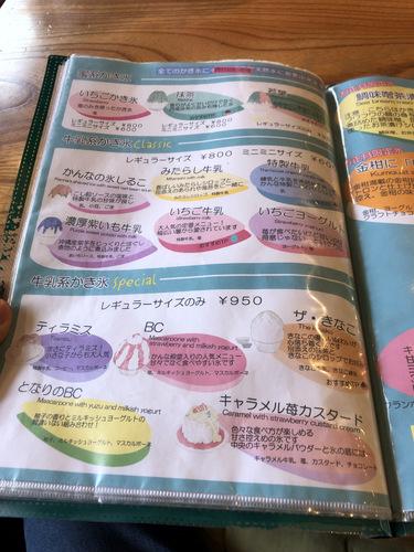 かんな@三軒茶屋 (9)手打ち二八蕎麦ランチ800じゃぽマロン1400Rosa1500.jpg