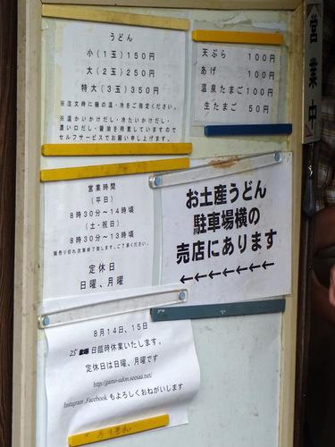 がもううどん@香川県鴨川 (7)ぶっかけ小150あげ100冷やかけ小150温かけ小150.JPG