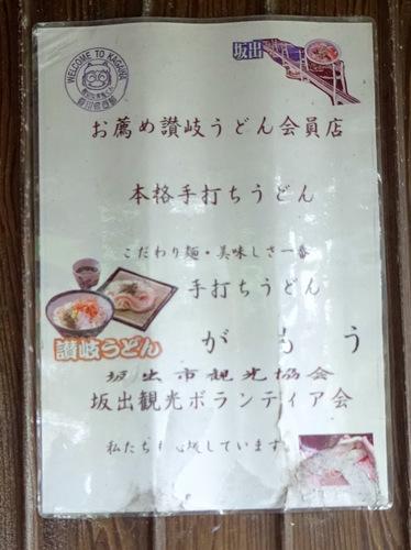 がもううどん@香川県鴨川 (8)ぶっかけ小150あげ100冷やかけ小150温かけ小150.JPG