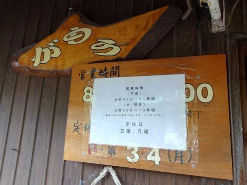 がもううどん@香川県鴨川 (9)ぶっかけ小150あげ100冷やかけ小150温かけ小150.JPG