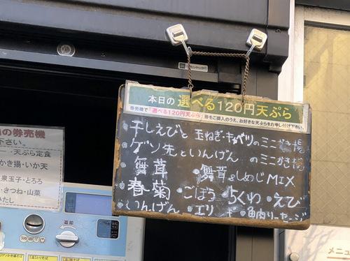 きうち@人形町 (2)【温】ゲソかき揚そば480.jpg
