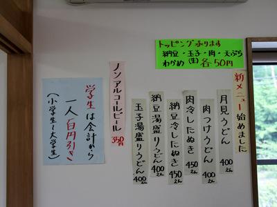 くらよし@河口湖(4).JPG