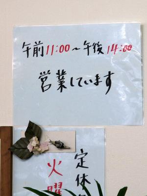 くらよし@河口湖(6).JPG