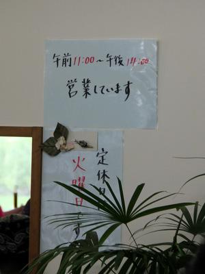 くらよし@河口湖(7).JPG