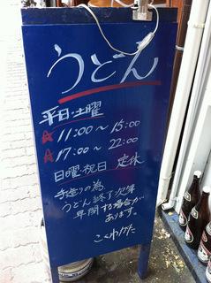 こくわがた@本郷三丁目(1)かけひやひやうどん並350鶏天100週替天ハムカツ120.JPG