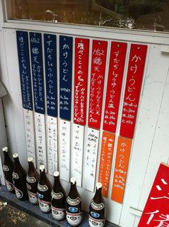 こくわがた@本郷三丁目(2)かけひやひやうどん並350鶏天100週替天ハムカツ120.JPG