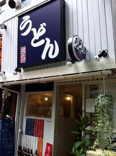こくわがた@本郷三丁目(4)かけひやひやうどん並350鶏天100週替天ハムカツ120.JPG