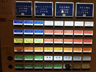 こくわがた@本郷三丁目(5)かけひやひやうどん並350鶏天100週替天ハムカツ120.JPG