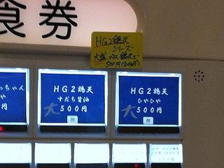 こくわがた@本郷三丁目(6)かけひやひやうどん並350鶏天100週替天ハムカツ120.JPG