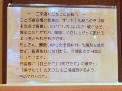ことぶき@五反田(3)ばら天丼セット冷がけ570.JPG