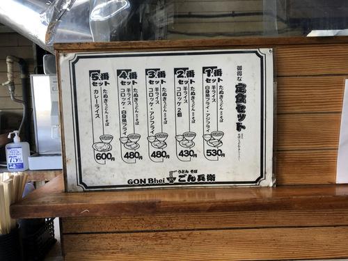 ごん兵衛@二ツ池 (3)そば200たぬき50たまご50そば200きつね50たまご50ネギ大盛50.jpg