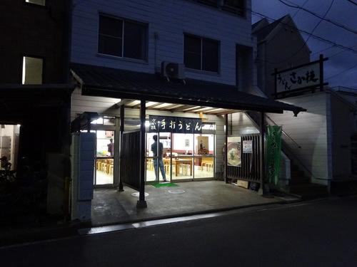 さか枝@高松(栗林公園北口) (1)冷やかけ小200あげ100.JPG