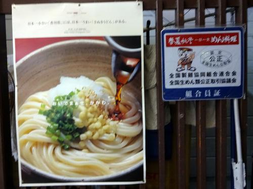 さか枝@高松(栗林公園北口) (3)冷やかけ小200あげ100.JPG