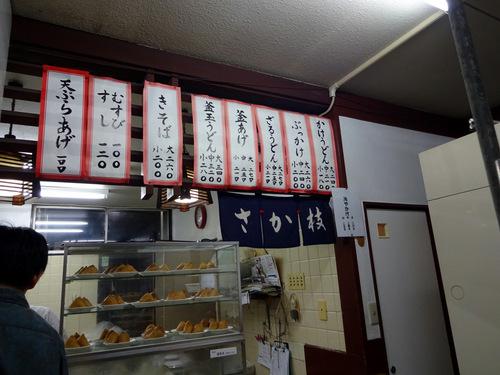 さか枝@高松(栗林公園北口) (4)冷やかけ小200あげ100.JPG