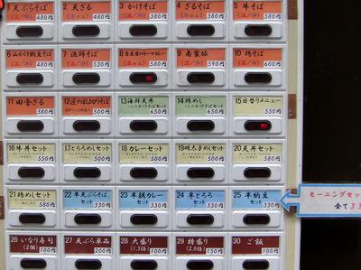 さだはる西新橋店@内幸町(2)天ぷらそば温480.JPG