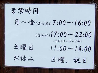 さだはる西新橋店@内幸町(3)天ぷらそば温480.JPG