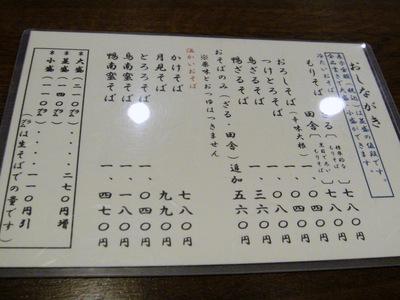 しながわ翁@北品川(1)おろしそば1040 (6).JPG