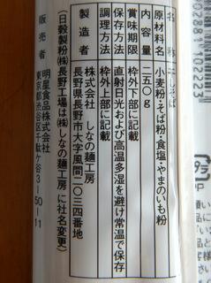 しなの麺工房@長野県(3)深大寺そば.JPG