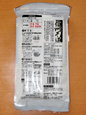 しなの@長野戸隠 信州そば (2).JPG