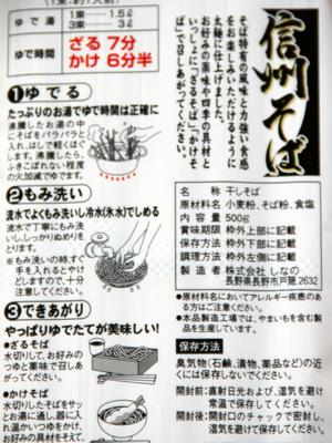 しなの@長野戸隠 信州そば (4).JPG