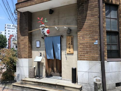 しのはら@大森 (2)天ぷら笊1750.jpg