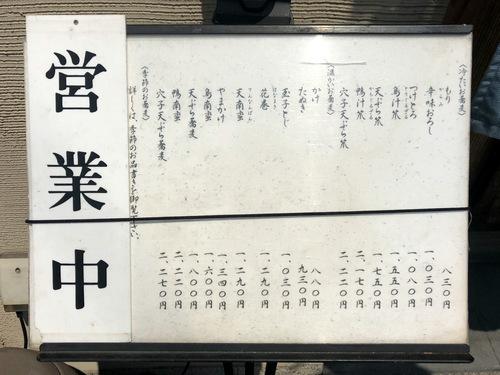 しのはら@大森 (3)天ぷら笊1750.jpg