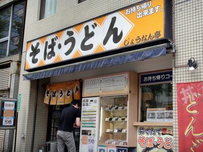 じょうなん亭@五反田(7)ごぼう天そば380.JPG
