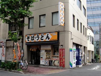 じょうなん亭@五反田(8)ごぼう天そば380.JPG