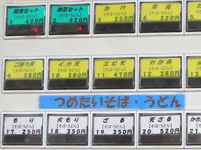 じょうなん亭@五反田(3)冷し山菜おろしそば470ごぼう天130.JPG