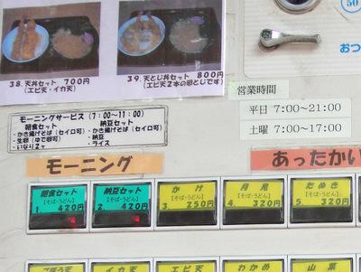 じょうなん亭@五反田(9)冷し山菜おろしそば470ごぼう天130.JPG