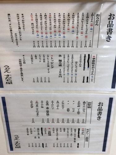 すだち屋@大森海岸 (2)未食.jpg