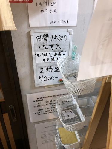 すだち屋@大森海岸 (4)未食.jpg