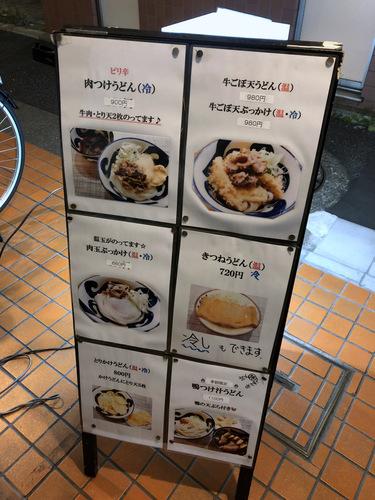すだち屋@大森海岸 (8)未食.jpg