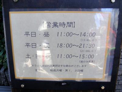 すみた@赤羽 (3) 半熟玉子天 250円、かしわざる 800円、いか天ざる 750円.JPG