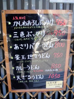 すみた@赤羽 (8) 半熟玉子天 250円、かしわざる 800円、いか天ざる 750円.JPG