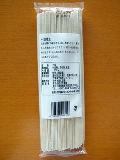 せき製麺@神奈川県相模原市(2)せき麺そば420.JPG