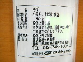 せき製麺@神奈川県相模原市(3)せき麺そば420.JPG