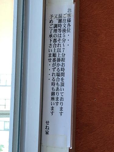 せね家@市川 (10)冷しかけそば320ちくわ天80.jpg