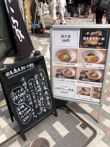 そばだ家@渋谷 (1)桜えび揚げ玉ぶっかけ十割蕎麦(冷)650.jpg