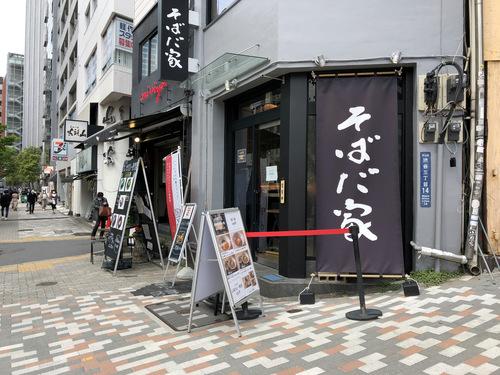 そばだ家@渋谷 (14)桜えび揚げ玉ぶっかけ十割蕎麦(冷)650.jpg