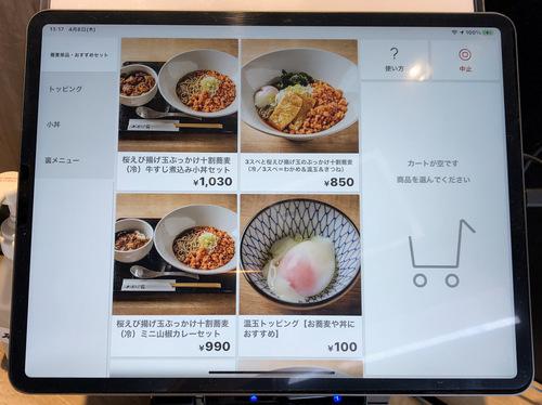 そばだ家@渋谷 (5)桜えび揚げ玉ぶっかけ十割蕎麦(冷)650.jpg