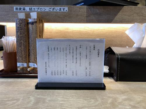 そばだ家@渋谷 (6)桜えび揚げ玉ぶっかけ十割蕎麦(冷)650.jpg