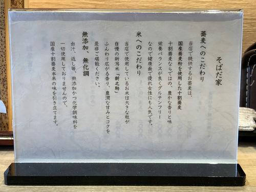 そばだ家@渋谷 (7)桜えび揚げ玉ぶっかけ十割蕎麦(冷)650.jpg