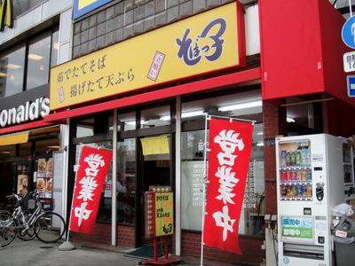 そばっ子@京成金町 (2) もりそば200じゃこ天100.JPG