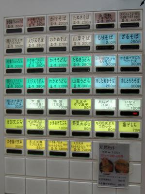 そばっ子@京成金町 (3) もりそば200じゃこ天100.JPG