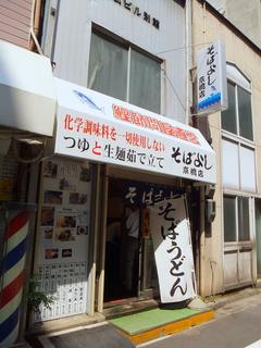 そばよし京橋店@京橋(1)生のりそば370玉子60半ライス70.JPG