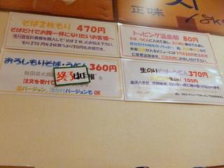 そばよし京橋店@京橋(8)生のりそば370玉子60半ライス70.JPG