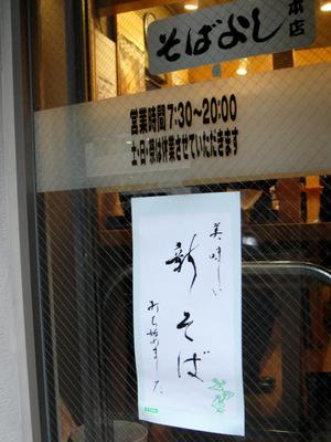 そばよし@三越前(2)野菜天そば410小ライス70.JPG